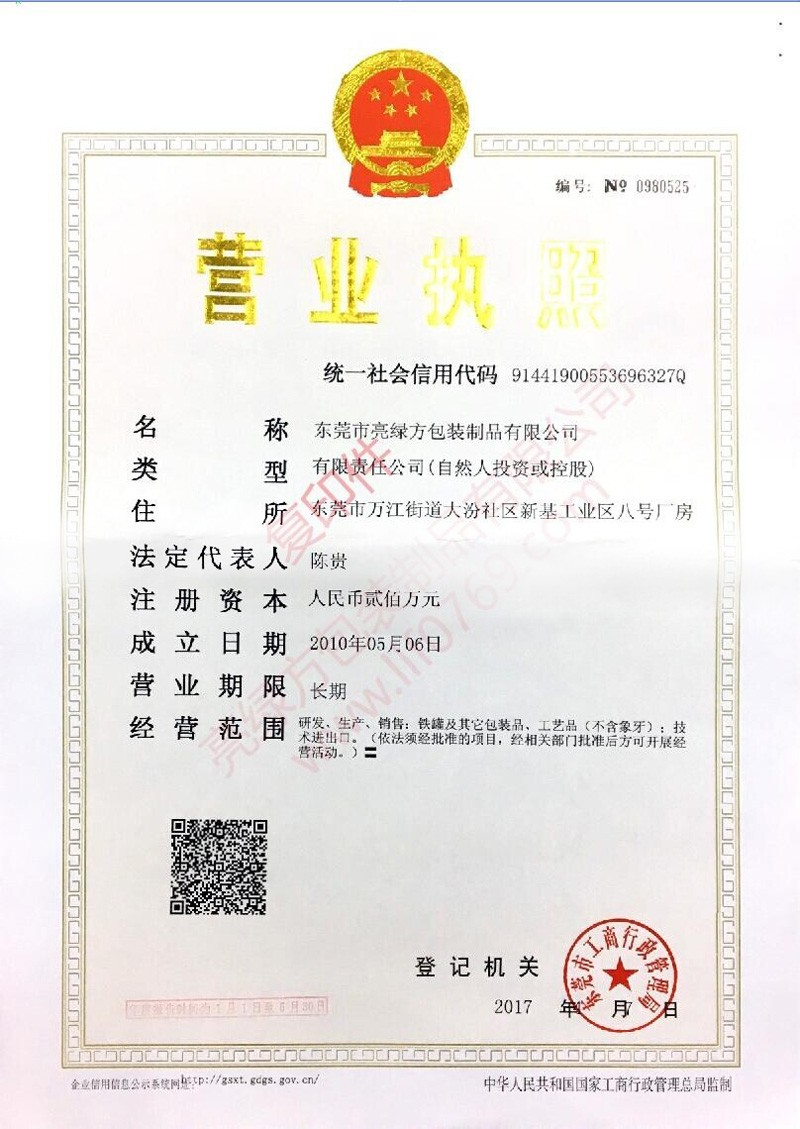Business Licence of our company