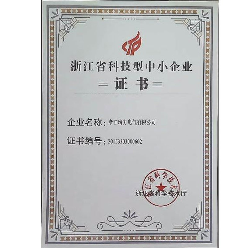 Igh-tech Enterprise Certificate