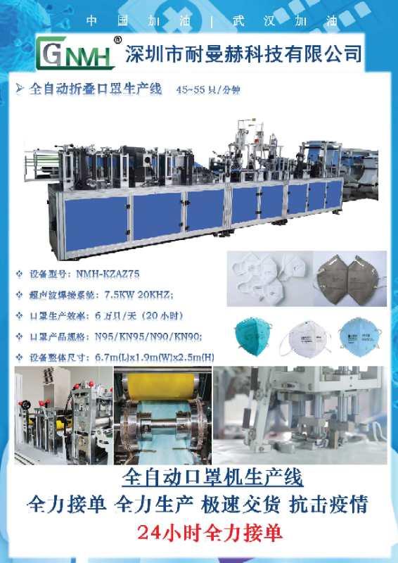 Automatic Flat Mask Production Line