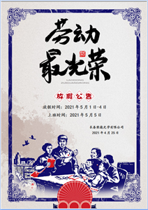 Chinese Labor Day holiday