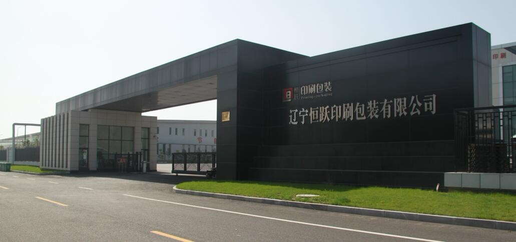 Liaoning Hengyue Printing And Packaging Co., Ltd.