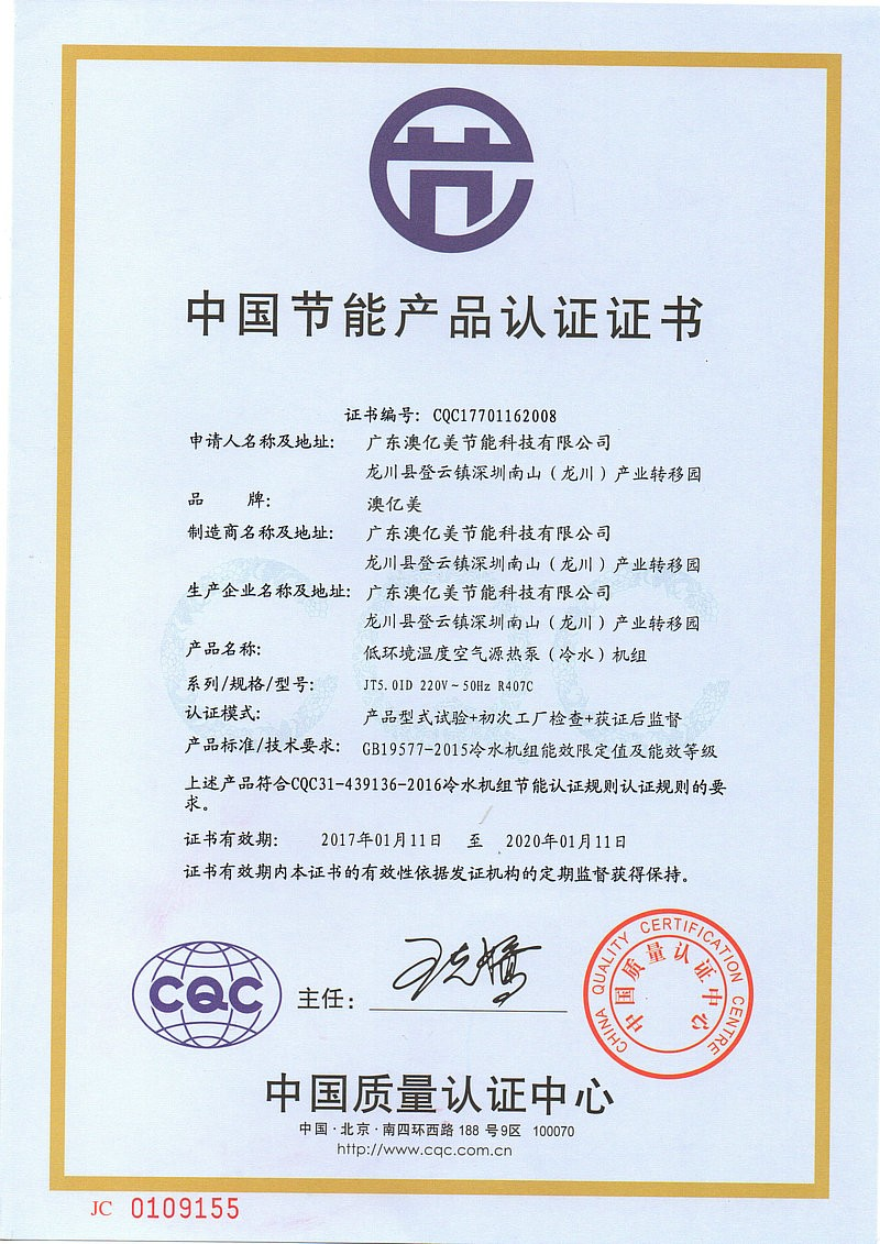 China Energy Conservation Product Certification