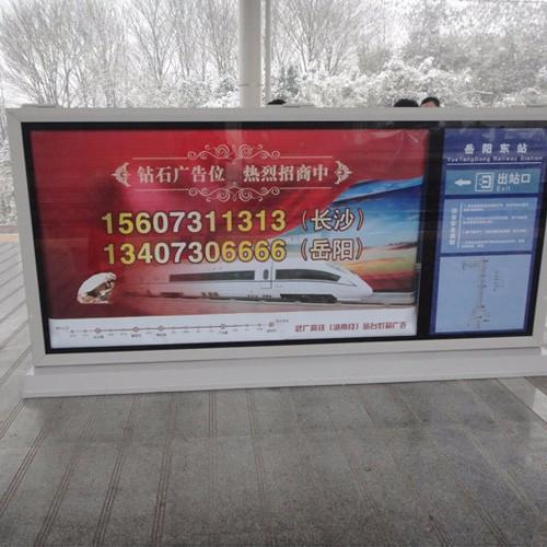 Advertising Subway LED Backlit Rectangular Light Box