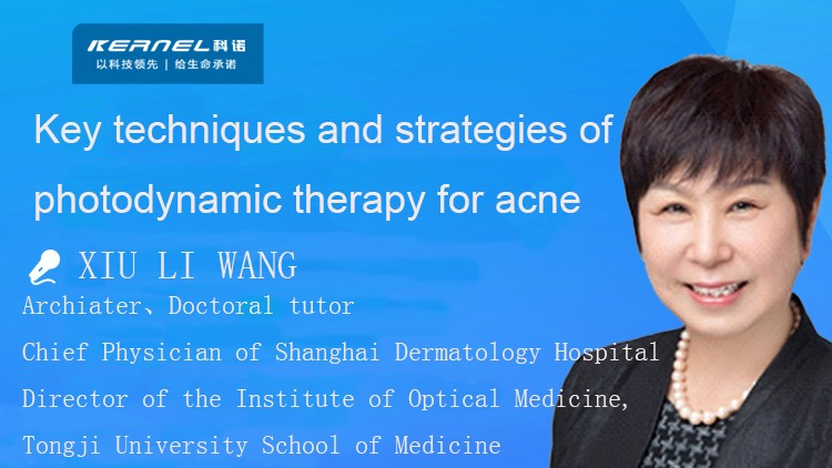 A lecture on key technologies and strategies for photodynamic treatment of acne by Wang Xiuli