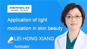 A lecture on application of light modulation in skin beauty by LEI HONG XIANG
