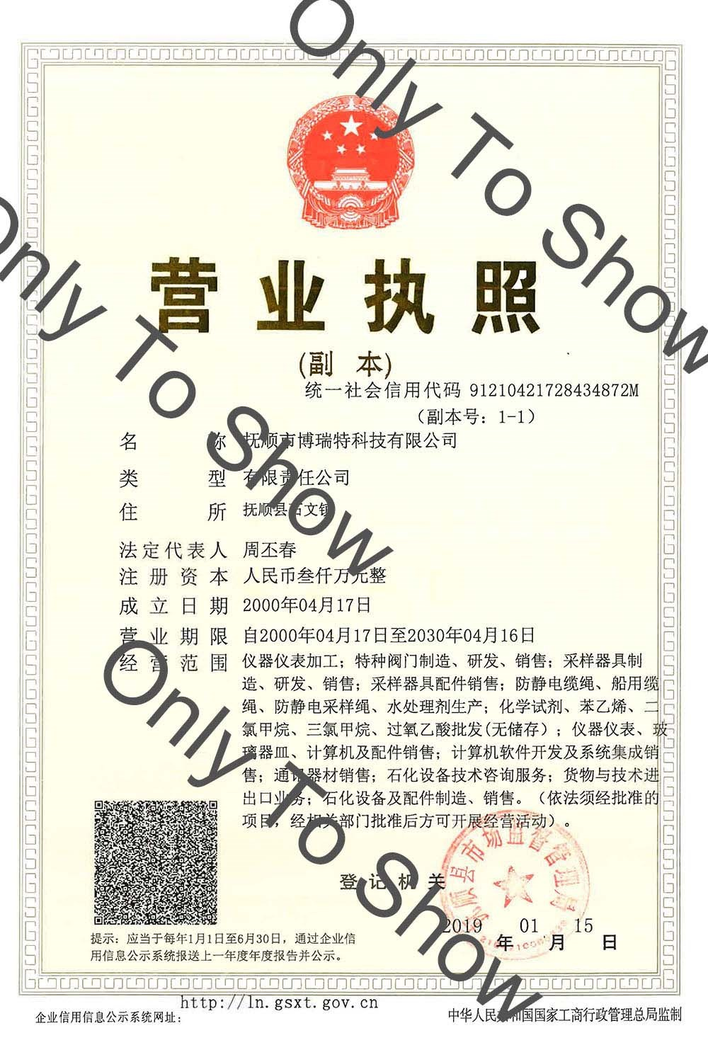 Business License of Industrial and Commercial Bureau
