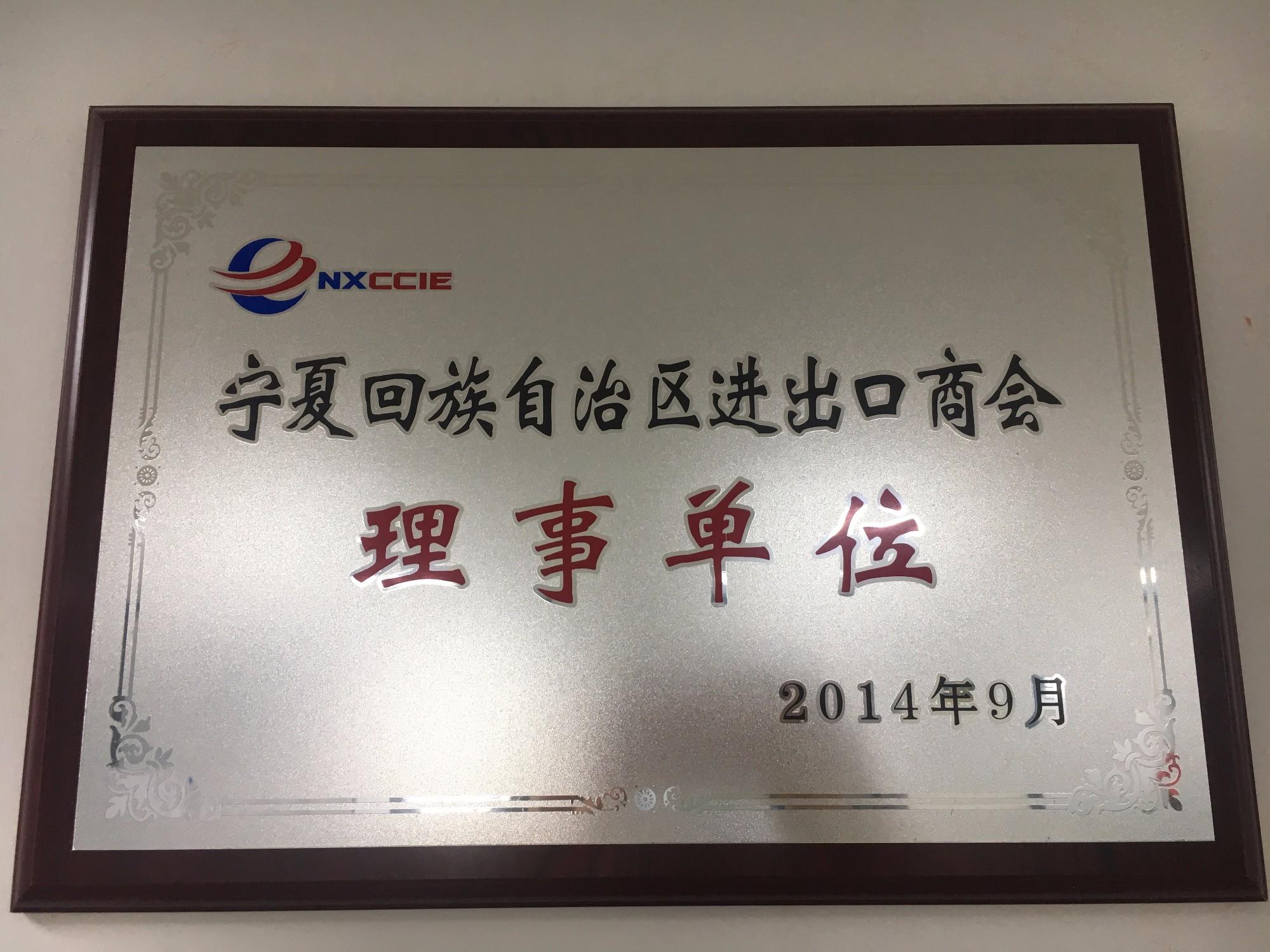 Member of ningxia hui autonomous region import and export chamber of commerce