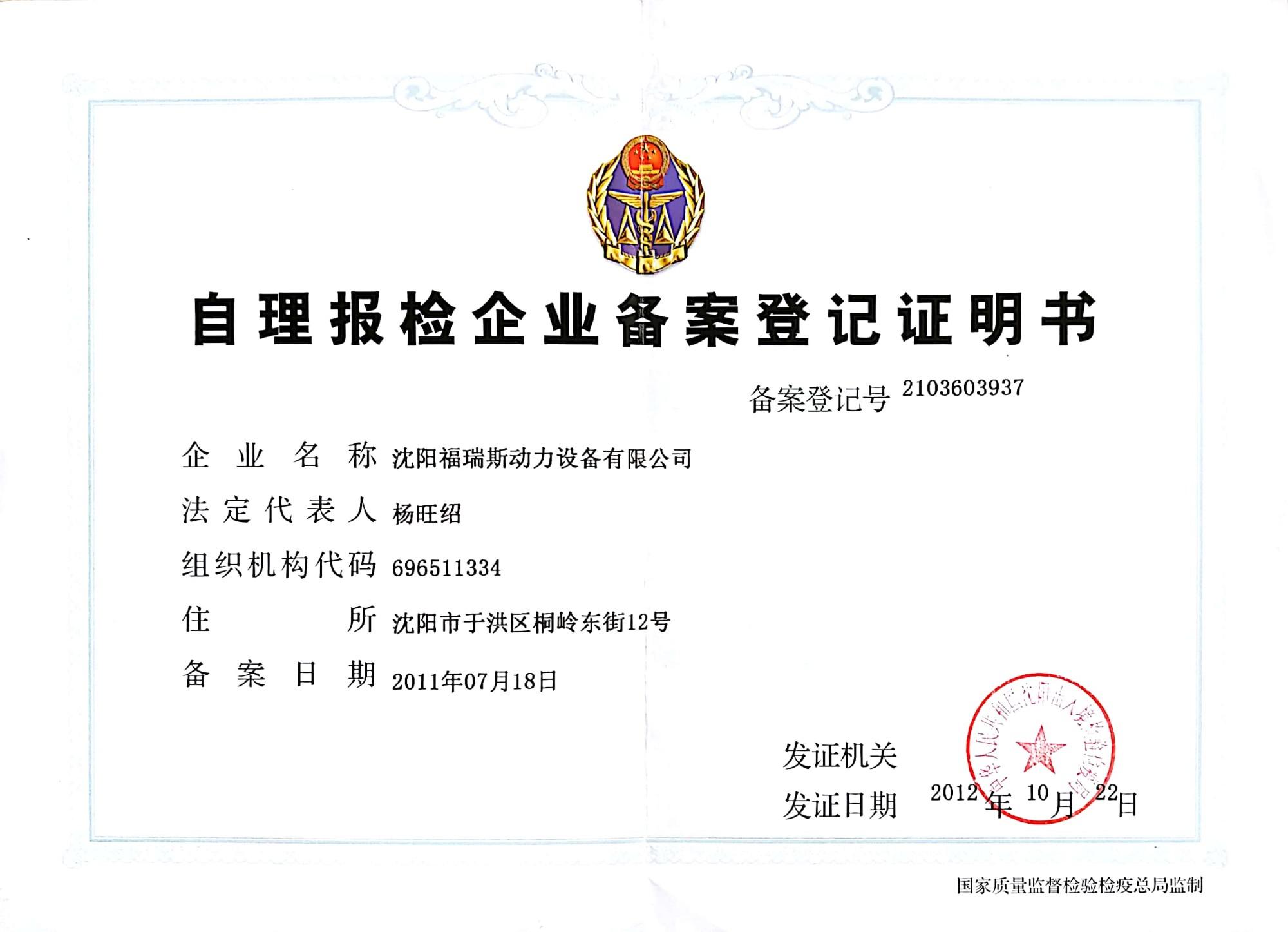 China Entry-Exit Inspection and Quarantine Bureau Registration Certificate