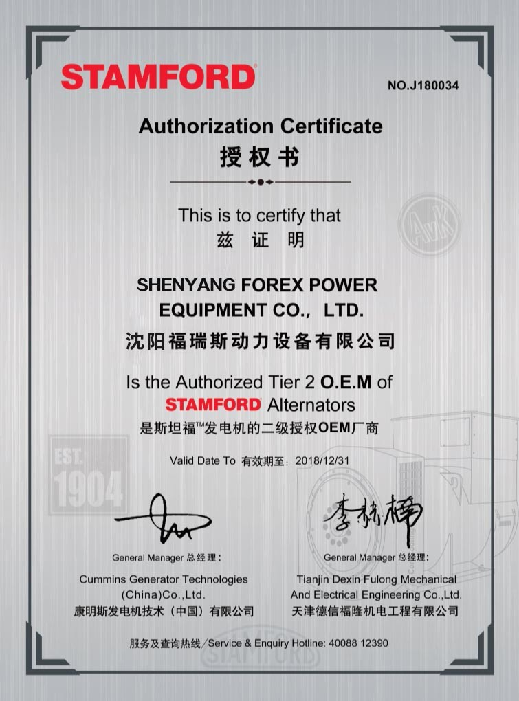 Stamford Authorization Certificate