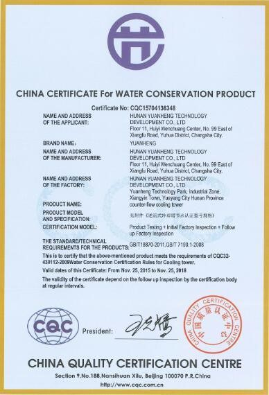Water-saving Product Certificate