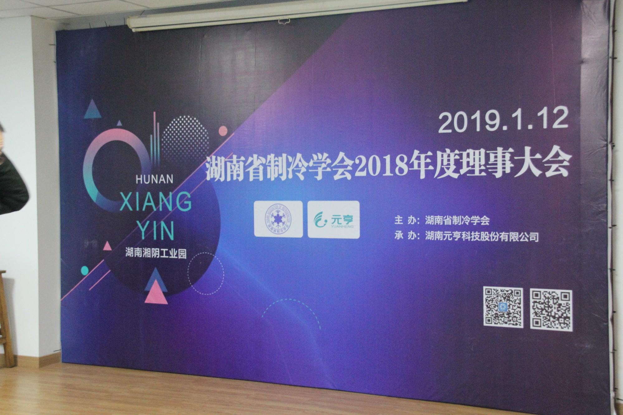 Hunan Refrigeration Society Council Held in Yuanheng Energy Saving Technology Park