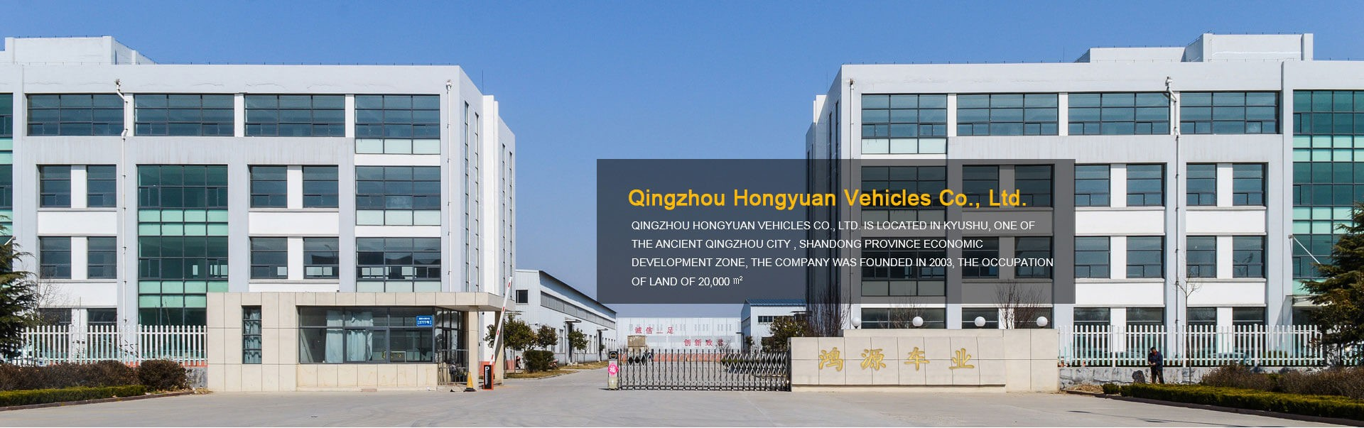 Qingzhou Hongyuan Vehicles Co.، Ltd