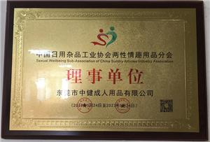 Member of Sexual Wellbeing Sub-Association of China Sundry Artiles Industry Association