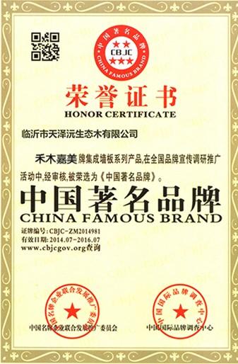 Pensijilan jenama terkenal di China