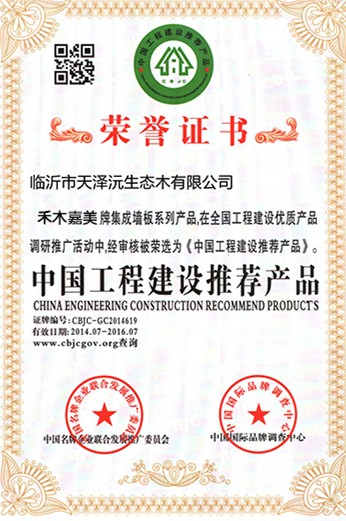 Produk Rekabentuk Kejuruteraan China