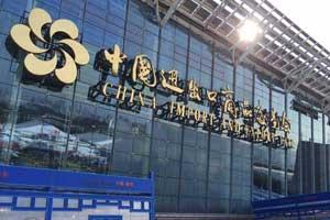 124ème foire de Canton de Guangzhou