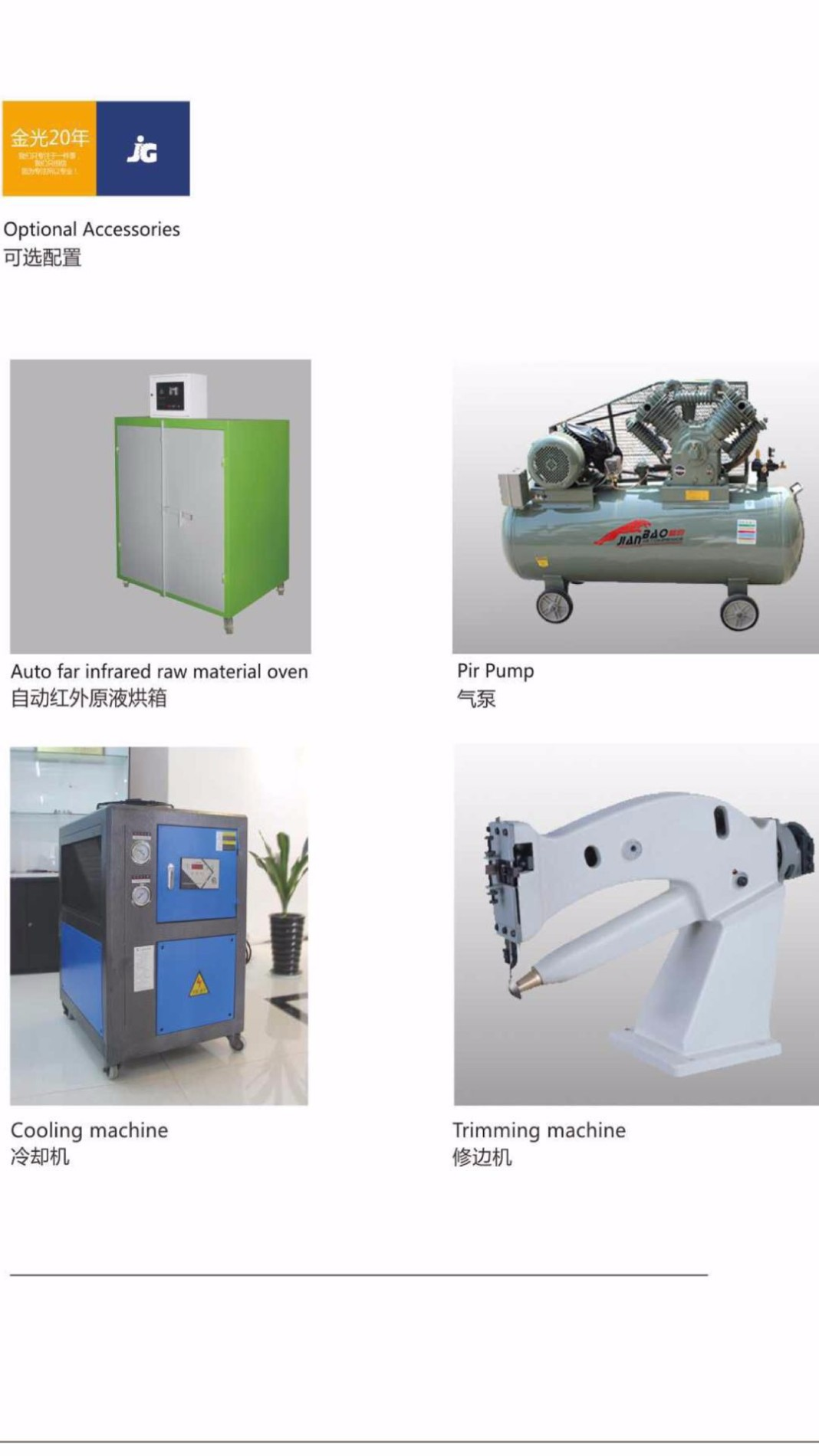 One Color One Density PU Machine Manufacturers, One Color One Density PU Machine Factory, Supply One Color One Density PU Machine