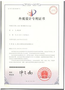 Design patent certificate 2
