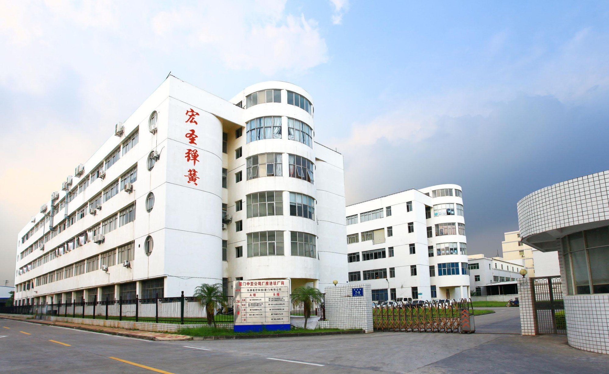 Xiamen Hongsheng Hardware Spring Co., Ltd.