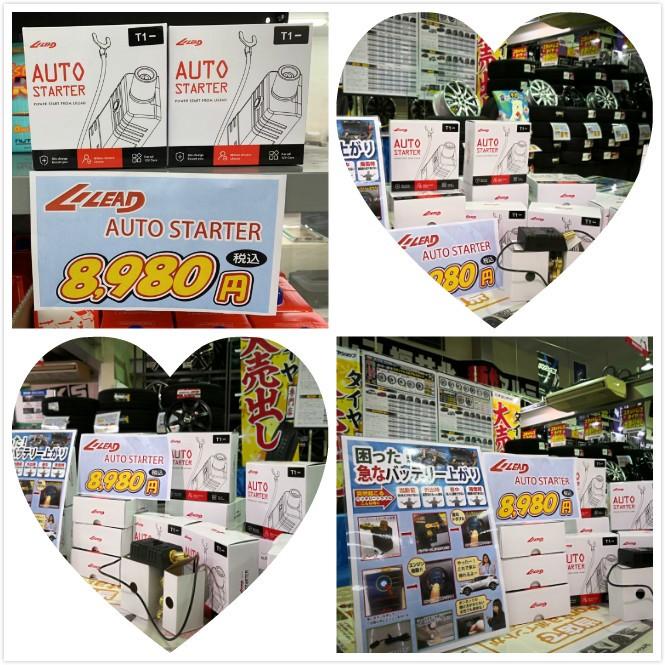LILEAD Automatic car battery protector/ batteryless jump starter selling in Bridgestone Japan