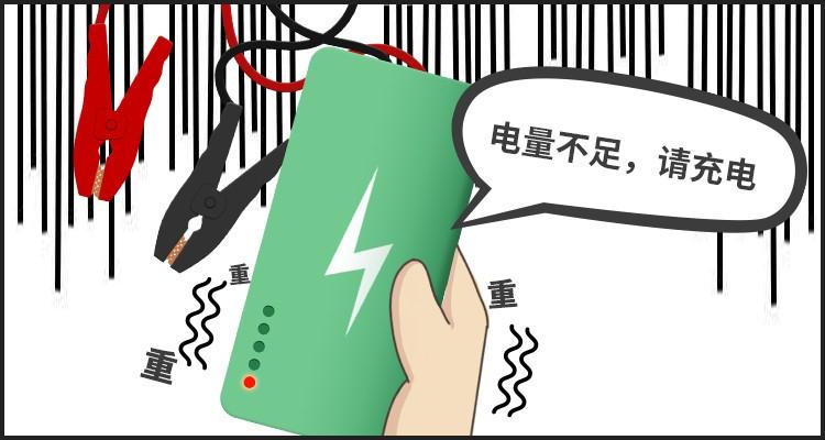 12V battery protector