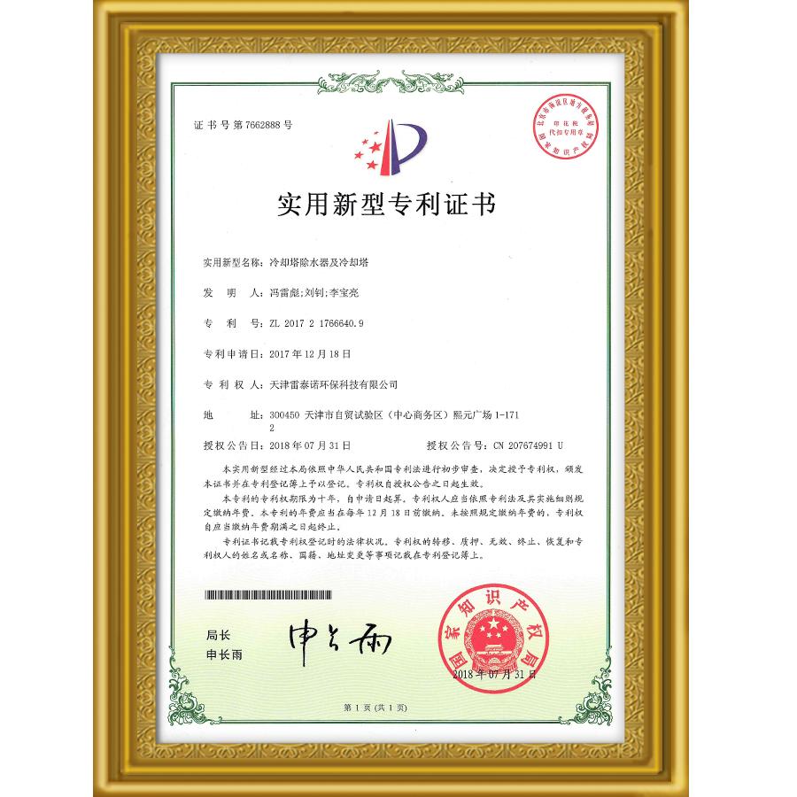 Patente propio Asegurado para la Torre de refrigeración eliminadores de rocío