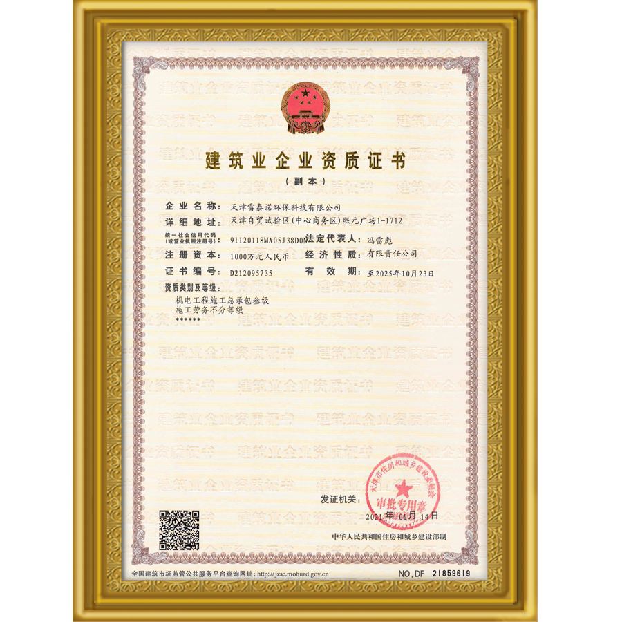 Certificado de calificación de empresa de construcción