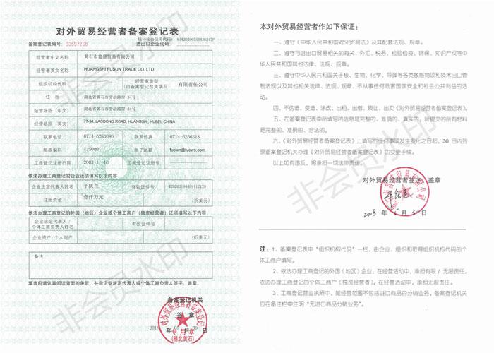 Регистрационная форма оператора внешней торговли