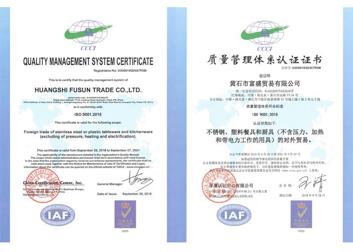 ISO9001-2015_English / китайский _UKAS