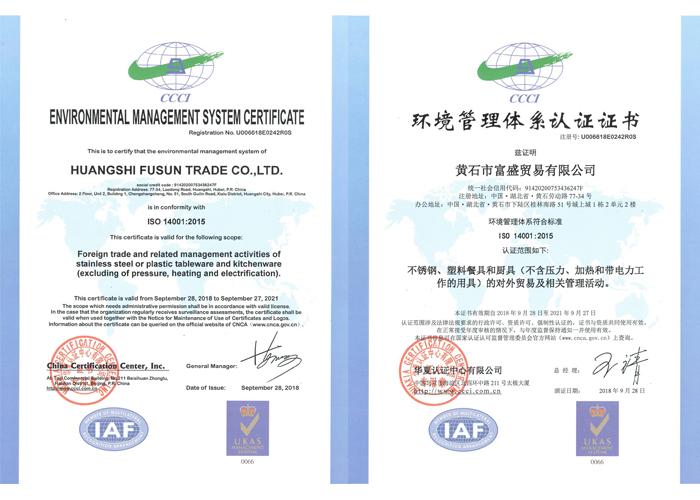 ISO14001-2015_English / китайский _UKAS