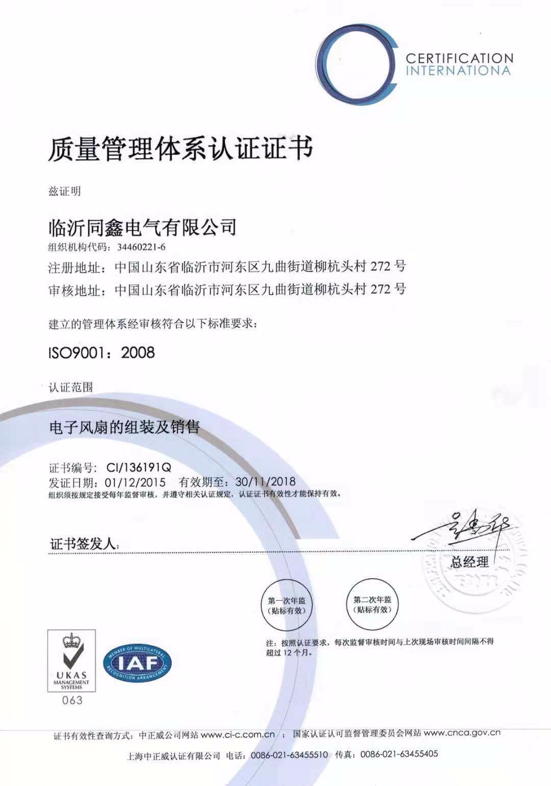 Third-party certification